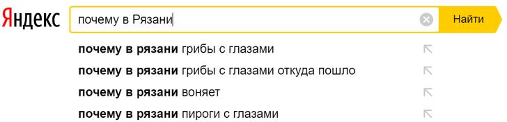 Фото №6 - Самые странные стереотипы о российских регионах по версии поисковиков