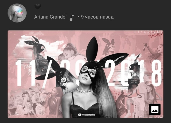 Фото №1 - Разбираем последний тизер к клипу Арианы Гранде «Thank U, Next»