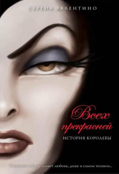 Фото №2 - В честь новой картины «Малефисента»  на прилавках появилась одноименная книга