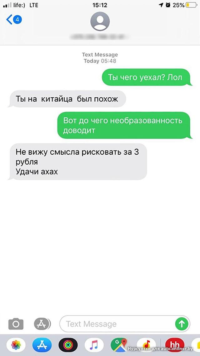 Фото №2 - В Минске таксист уехал от пытавшегося сесть в машину «китайца». Но это оказался казах