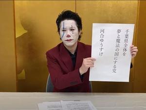 Фото №2 - What?! «Джокер» хочет стать губернатором в Японии 😅