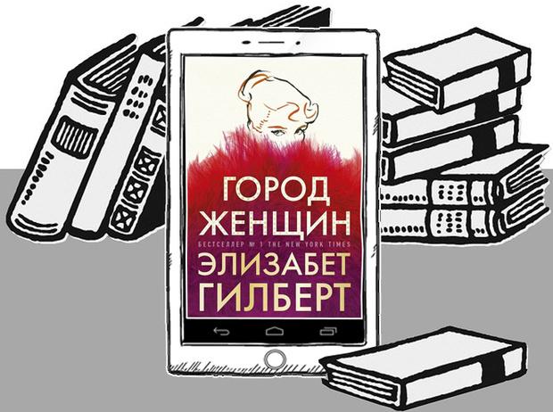Фото №4 - 5 книг о жизни в большом городе (городские романы и не только)