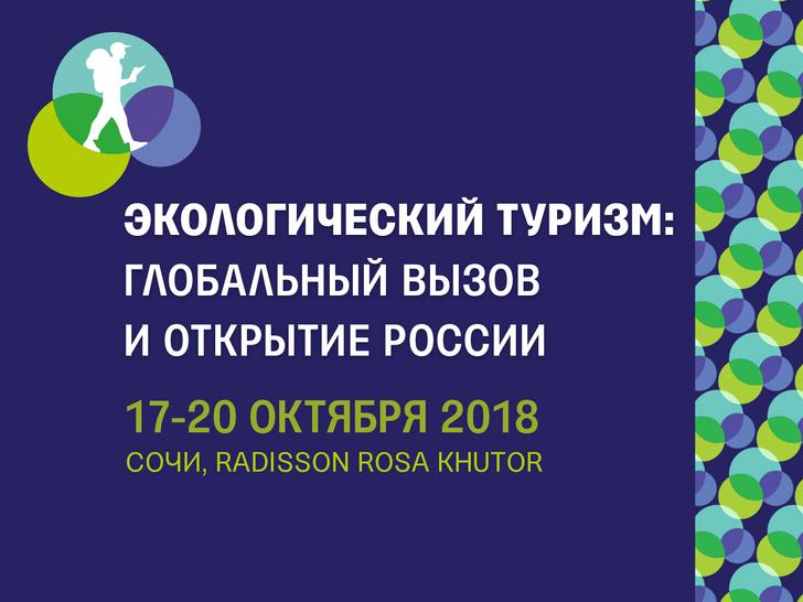 Фото №1 - Лучший мировой опыт развития экологического туризма на международной конференции в Сочи