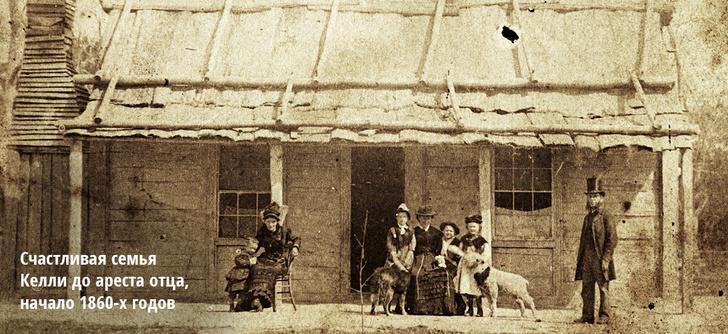 Фото №1 - Дикая собака Келли: история самого главного бандита Австралии