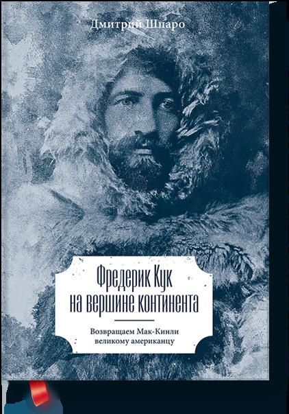 Фото №1 - Вышла в свет книга Дмитрия Шпаро о тайне покорения Северного полюса