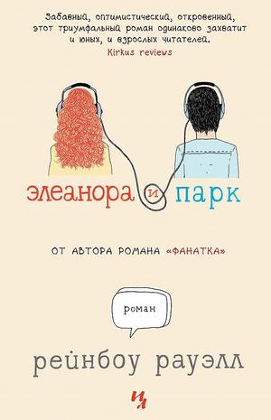 Фото №4 - Что почитать: 5 книг, которые понравятся неисправимым романтикам