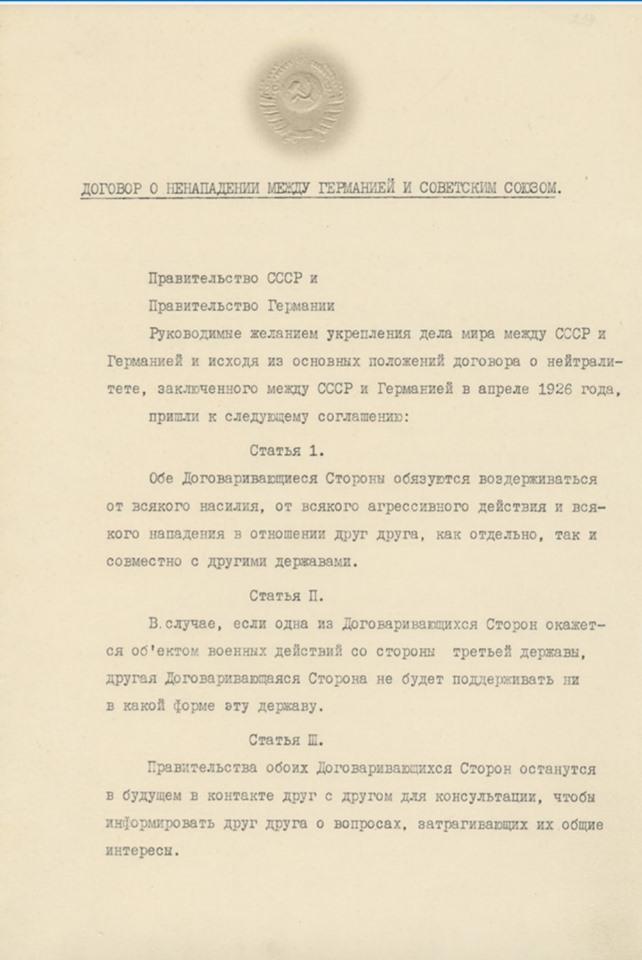 Фото №1 - Советские оригиналы пакта Молотова — Риббентропа впервые появились в Сети