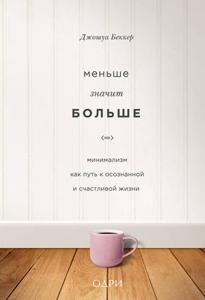 Фото №8 - Просветление: 15 книг, которые открывают новые истины