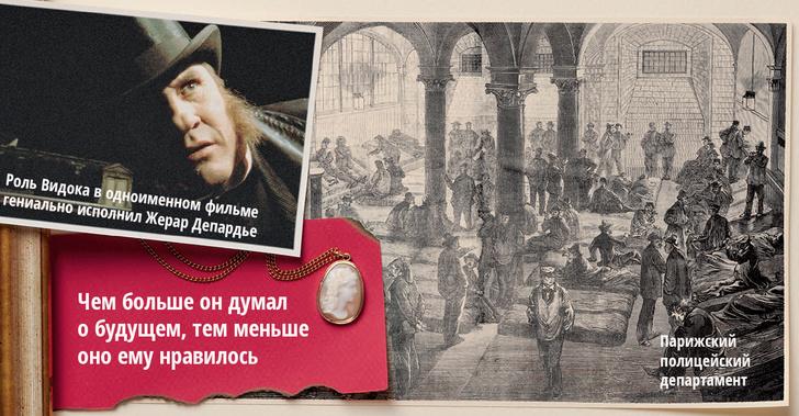 Фото №5 - Тот еще Видок: История знаменитого преступника, ставшего еще более знаменитым сыщиком