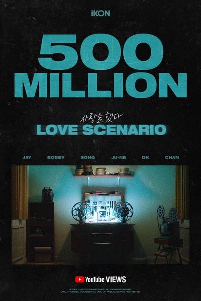 Фото №1 - Рекорд YouTube дня: LOVE SCENARIO от iKON посмотрели более 500 млн раз
