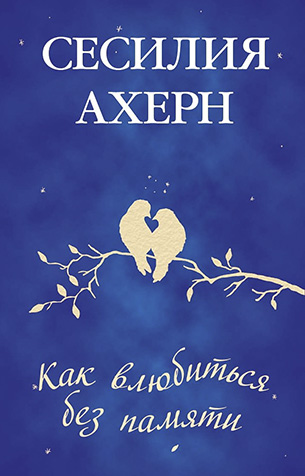 Сесилия Ахерн «Как влюбиться без памяти»