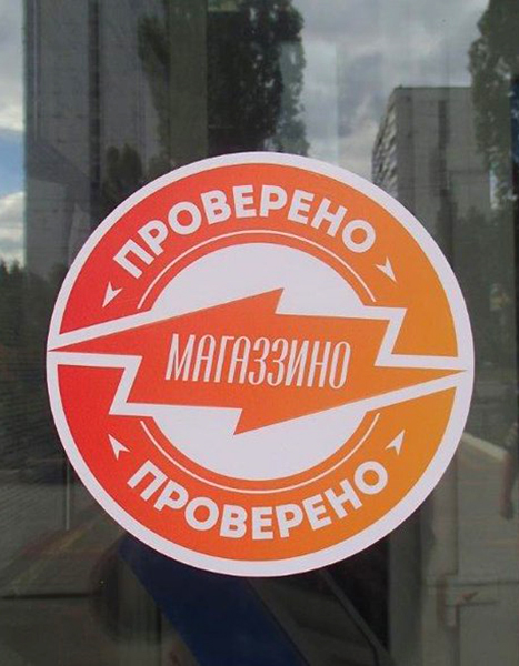Съемки программы «Магаззино» в Ростове: по следам «Ревизорро»