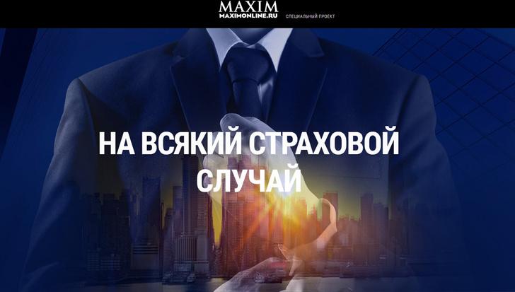 Фото №6 - Еще больше спецпроектов MAXIM