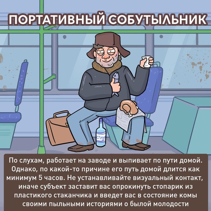 Фото №4 - Типичные пассажиры автобуса глазами российского иллюстратора