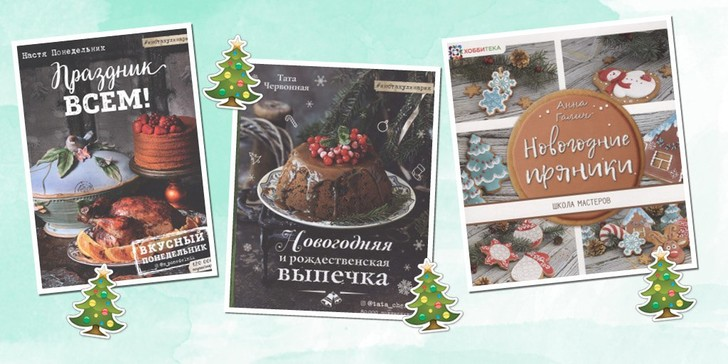 Фото №3 - 7 книг с новогодними рецептами