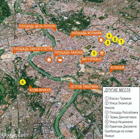 Фото №7 - 8 вещей, которые нужно сделать в Риме