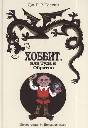 Фото №4 - 10 детских книжек, которые понравятся взрослым
