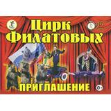 Пригласительные билеты в цирк