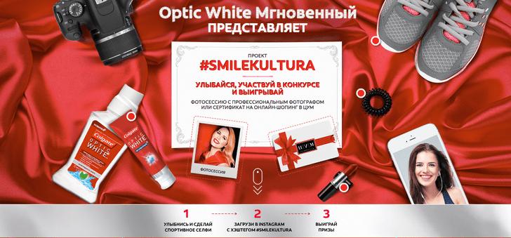 Скажите «cheese»: Colgate Optic White объявил конкурс улыбок