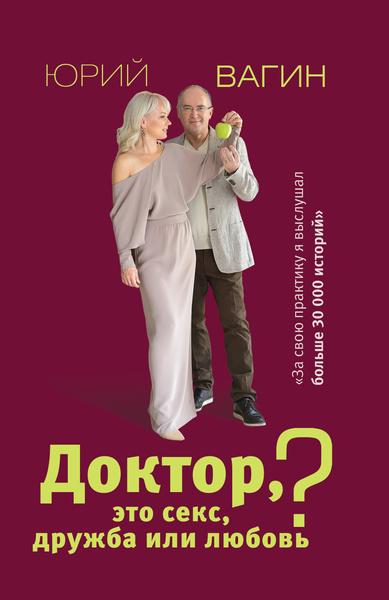 Фото №3 - 10 книг, которые научат мужа и жену говорить на одном языке