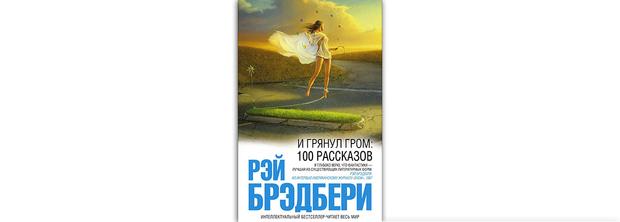 Фото №2 - Бомбически рекомендую! Шамиль Идиатуллин советует 10 самых страшных книг