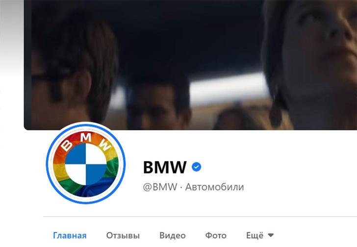 Фото №1 - Компания BMW установила в соцсетях аватарки с радужным флагом, и часть водителей не может это пережить