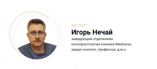Петербургский профессор рассказал, когда и как можно вылечить рак прямой кишки щадящим способом