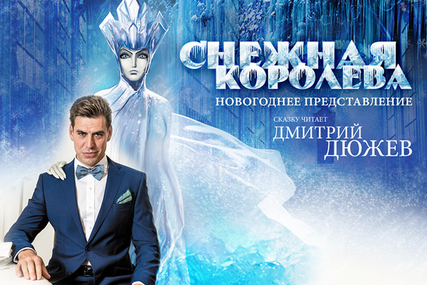 Фото №1 - «Снежная королева» с Дмитрием Дюжевым