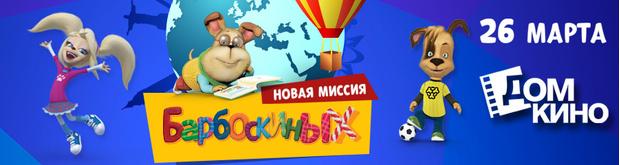 Фото №1 - Новая миссия Барбоскиных