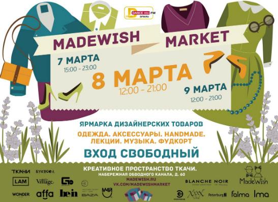 Фото №2 - В Санкт-Петербурге состоится весенний handmade-маркет