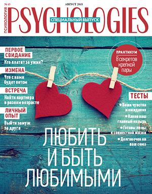 Журнал Psychologies номер 160