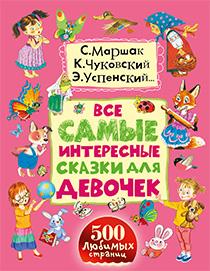 Фото №26 - Книги для девочек к 8 Марта
