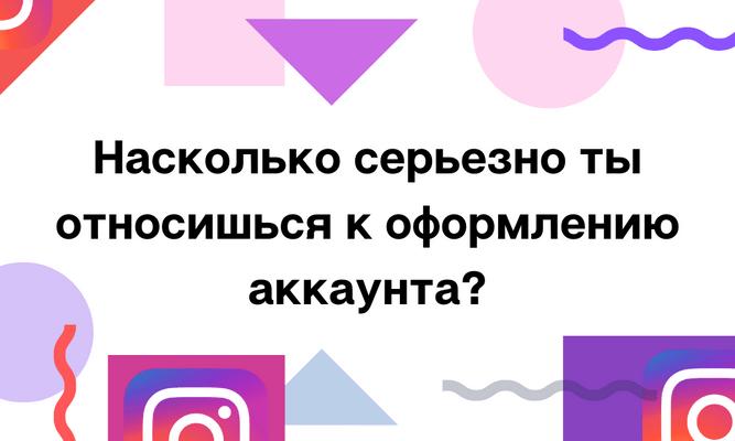 Фото №2 - Тест: Сколько подписчиков в Instagram ты заслуживаешь? 👑