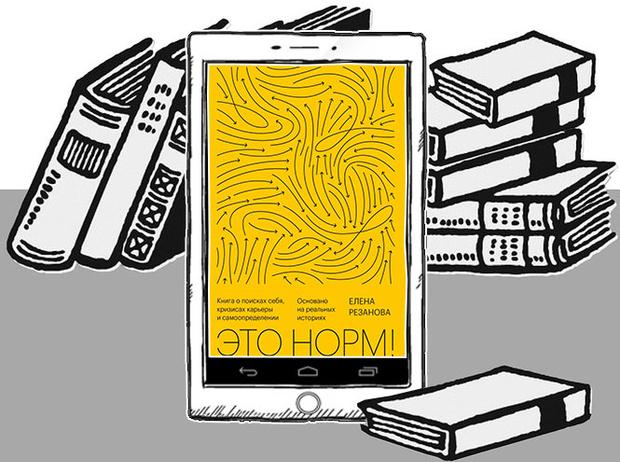 Фото №7 - 10 книг, которые помогут вам обрести себя и стать счастливой