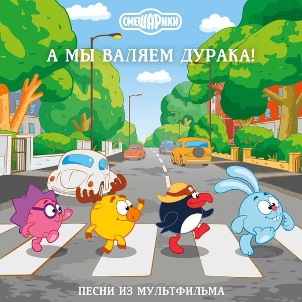 Фото №1 - От винта! «Смешарики» выпустили музыкальный альбом для фанатов