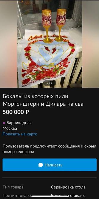 Фото №6 - Вещи со свадьбы Моргентшерна продают в Сети 🤣