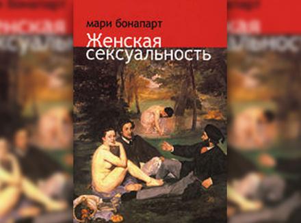 М. Бонапарт «Женская Сексуальность»