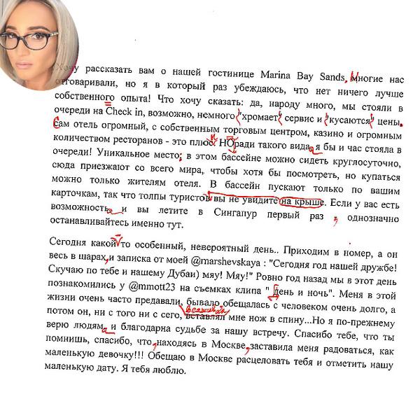 Фото №5 - Читая Instagram: кто из звезд не сдал тест на грамотность