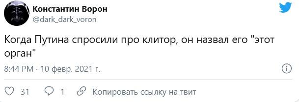 Фото №9 - Лучшие шутки про клитор и арест Славы КПСС
