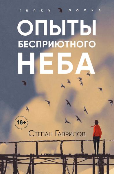 Фото №12 - 11 долгожданных книжных новинок этой зимы