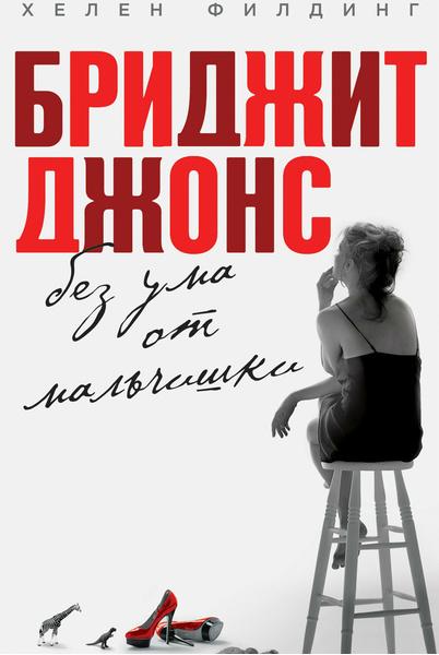 Фото №1 - Новый роман о Бриджит Джонс перевели на русский язык