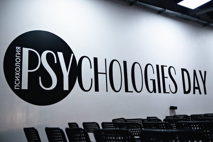Фото №1 - Psychologies провел первую ежегодную конференцию Psychologies Day 2018
