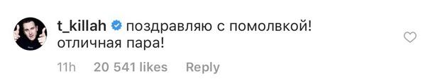 Фото №9 - Егор Крид выложил совместное видео с Дашей Клюкиной в свой день рождения