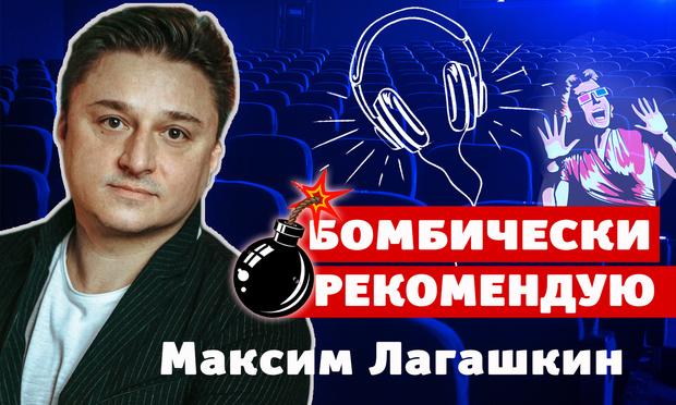 Фото №1 - Бомбически рекомендую! Актер Максим Лагашкин советует понравившиеся книги, сериалы и шоу
