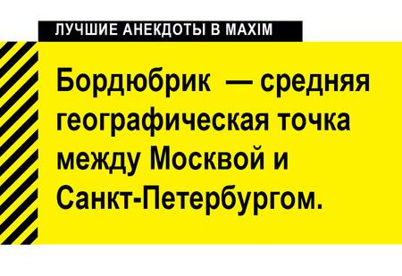 Лучшие анекдоты про Санкт-Петербург и Ленинград