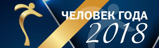 Фото №2 - В Новокузнецке прошла церемония «Человек года – 2018»