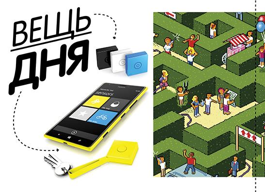 Фото №1 - Вещь дня: Гаджет Nokia Treasure Tag WS-2
