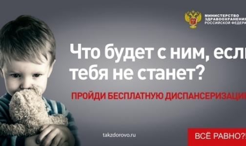 Фото №1 - Минздрав гордится рекламой всеобщей диспансеризации
