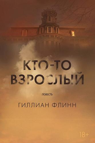 Фото №4 - 10 книг, которые нужно прочитать этим летом