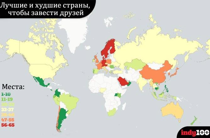 Фото №1 - Карта самых «дружелюбных» и «недружелюбных» стран мира